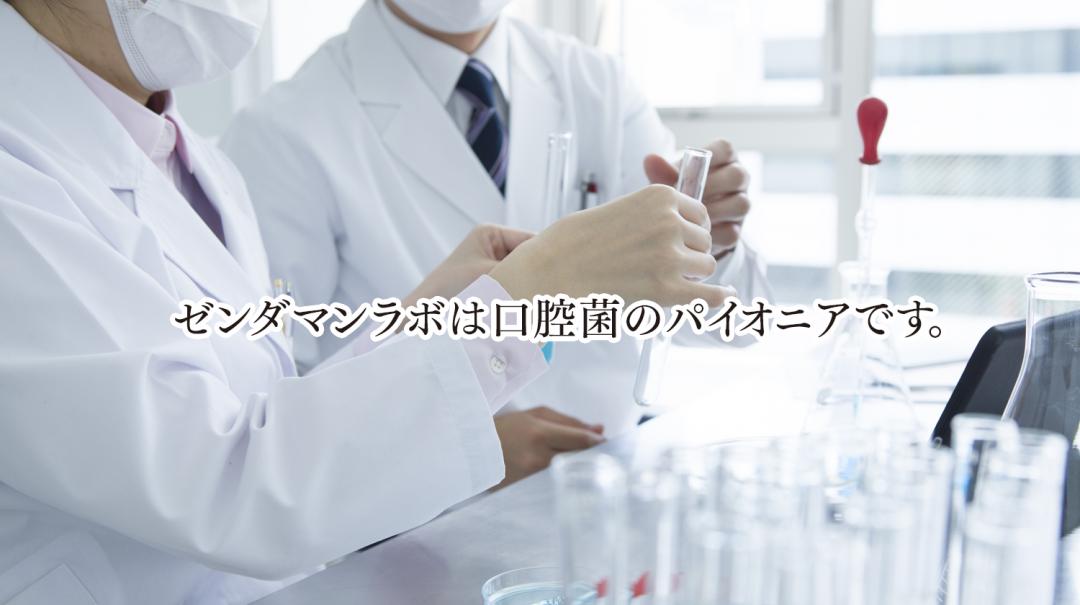 ゼンダマンラボは口腔菌のパイオニアです