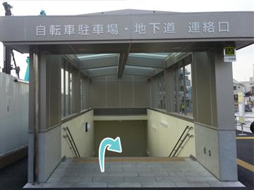 自転車駐車場・地下道 連絡口