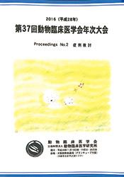 専門誌(動物臨床医学会年次大会)
